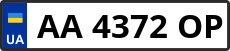 Номер aa4372op