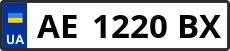 Номер ae1220bx