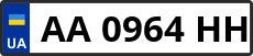 Номер aa0964hh