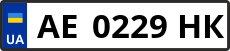 Номер ae0229hk