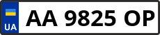 Номер aa9825op