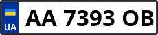 Номер aa7393ob
