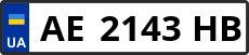 Номер ae2143hb