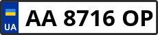 Номер aa8716op