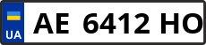 Номер ae6412ho