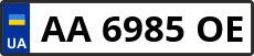 Номер aa6985oe