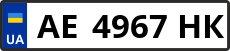 Номер ae4967hk