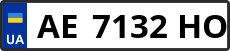 Номер ae7132ho