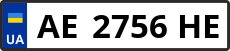 Номер ae2756he