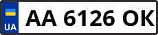 Номер aa6126ok