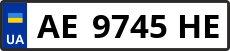 Номер ae9745he