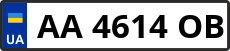 Номер aa4614ob