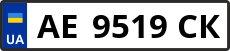 Номер ae9519ck