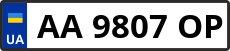 Номер aa9807op
