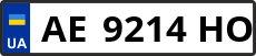 Номер ae9214ho