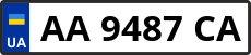 Номер aa9487ca