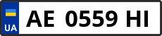 Номер ae0559hі
