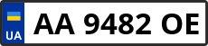Номер aa9482oe