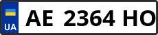 Номер ae2364ho