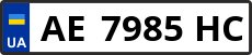 Номер ae7985hc