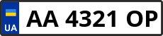 Номер aa4321op