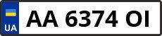Номер aa6374oі