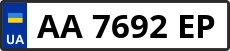 Номер aa7692ep