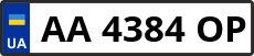 Номер aa4384op