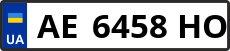 Номер ae6458ho