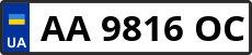 Номер aa9816oc
