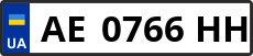 Номер ae0766hh