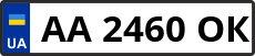 Номер aa2460ok