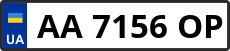 Номер aa7156op