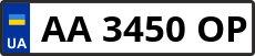 Номер aa3450op