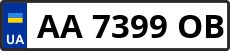 Номер aa7399ob