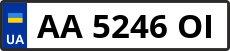 Номер aa5246oі