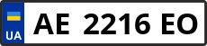 Номер ae2216eo