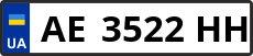 Номер ae3522hh