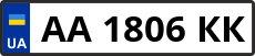 Номер aa1806kk