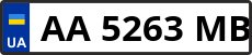 Номер aa5263mb