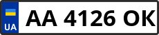 Номер aa4126ok