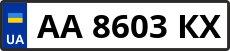 Номер aa8603kx