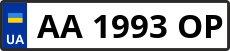 Номер aa1993op