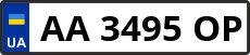 Номер aa3495op