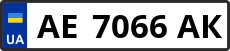Номер ae7066ak