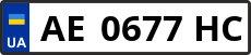 Номер ae0677hc