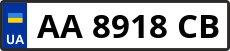 Номер aa8918cb