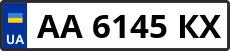 Номер aa6145kx