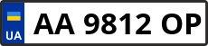 Номер aa9812op