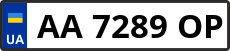 Номер aa7289op